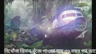 নিখোঁজ বিমান খুঁজে পাওয়া যায় ৫৩ বছর পর আন্দেজে,BBC bangla 2016