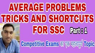Average Problems Tricks and Shortcuts For SSC In Hindi