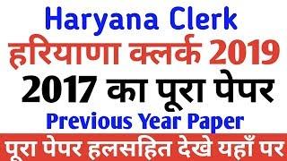 Haryana Clerk-2017 प्रश्न पत्र | Haryana Clerk-2017 Question Paper | Hssc Previous Year Paper