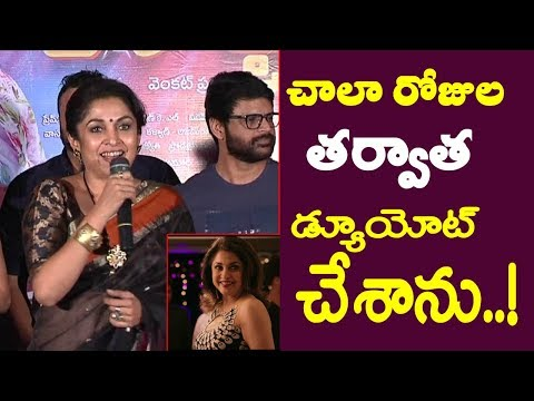 Ramya Krishna Funny Speech @ Party Movie Teaser Launch | Film Jalsa