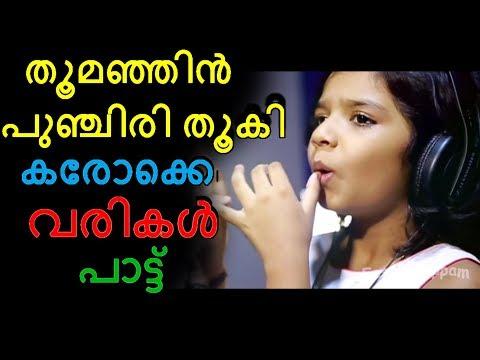 Thoomanjin punjiri thoogi song , karaoke,lyrics   sreya jayadeep   jojo johny   baby