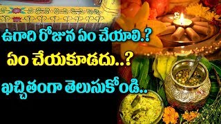 What You Need To Do On Ugadi Festival | Telugu Tradition | Ugadi Festival | Top Telugu Media