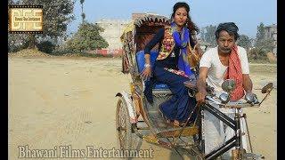 रिक्शा वाला बुढबा छौरी पर दिवाना //फुल मनोरंजन कामेडी विडियो