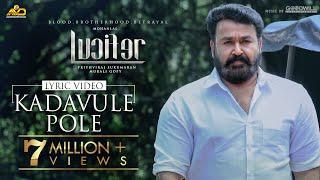 Lucifer Lyric Video | Kadavule Pole | Mohanlal | Prithviraj Sukumaran | Deepak Dev