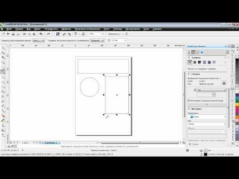 Дизайн брошюры в CorelDraw X6. Часть 1