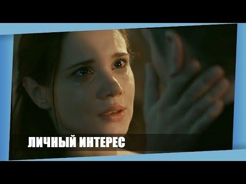 ФИЛЬМ ЗАПРЕТНЫЙ ПЛОД! ** ЛИЧНЫЙ ИНТЕРЕС ** Русские мелодрамы hd