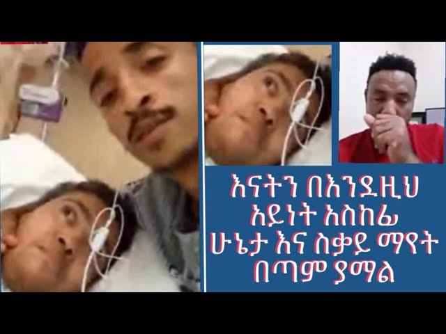 Ethiopia: Very Sad Story Of Ethiopian Women Found Paralyzed In Qatar Hospital