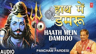 हाथ में डमरू Haath Mein Damroo I PANCHAM PARDESI I New Shiv Bhajan I Full Audio Song