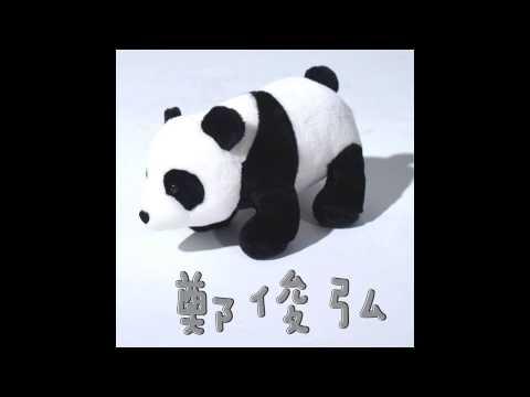 鄭俊弘 Fred Cheng - 熊貓 Panda (Official Audio)