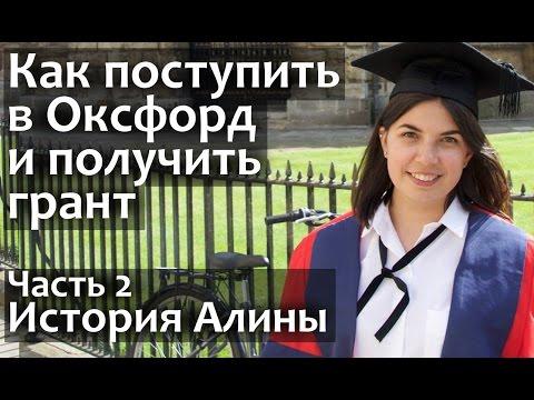 Учеба за границей. Как БЕСПЛАТНО поступить в Оксфорд после МГУ и получить грант - Инструкция