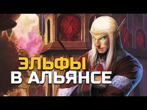 Высшие эльфы - новая раса Альянса? | Wow: Battle for Azeroth