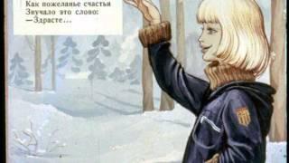Детский кинозал Диафильм За цветами в зимний лес