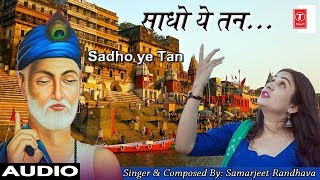 साधो ये तन I Sadho Ye Tan I SAMARJEET RANDHAVA I Full Audio Song