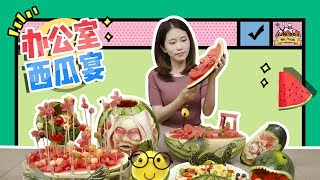 E23 Ms Yeah's watermelon feast done. Are you ready? | Ms Yeah
