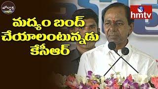 CM KCR Launch Kanti Velugu | Malkapur | Jordar News | hmtv
