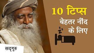 अच्छी और गहरी नींद के लिए 10 टिप्स    Sadhguru Hindi