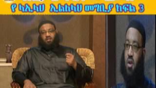 Ya La ILaha ILalah  Magbiya Part 3 Ustaz Sadik Mohammed (Abu Heyder )