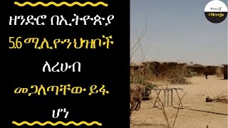 ETHIOPIA - About 5.6 million people affected bydrought in ethiopia