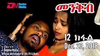 ERi-TV, #Eritrea: Drama Series: Menkb (Part 12) - መንቅብ - 12 ክፍል , December 23, 2018