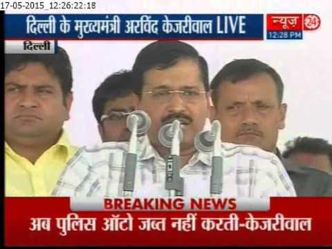 Delhi CM Arvind Kejriwal speech at auto-rickshaw drivers rally
