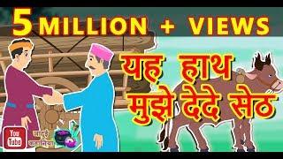 यह  हाथ मुझे देदे सेठ || Hindi Stories for Kids || Hindi Cartoon Story |