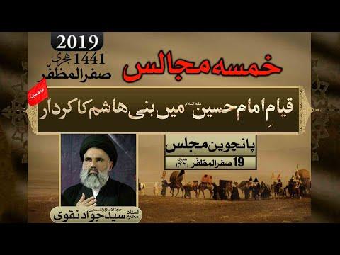5th Majlis | Qyaam-e-Imam Hussain a.s mai Bani Hashim ka kirdar | Agha Syed Jawad Naqvi