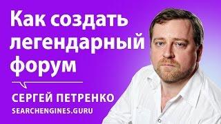 Сергей Петренко - Как создать легендарный форум. IT РУЛИТ - Блог Михаила Щербачева