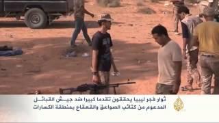 ثوار فجر ليبيا يحققون تقدما كبيرا ضد جيش القبائل