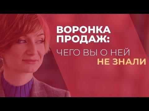 ВОРОНКА ПРОДАЖ | Сущность воронки продаж - мифы и заблуждения | Gureeva TV