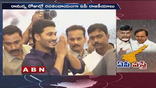 Telangana Election Results may Impact on AP Politics  - netivaarthalu.com