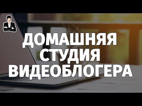 Домашняя студия видеоблогера | Оборудование для съемки видео