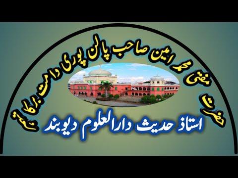 mufti mohammad ameen sb.palanpuri P.4OF4[USTAD E HADEETH DARUL ULOOM DB.]