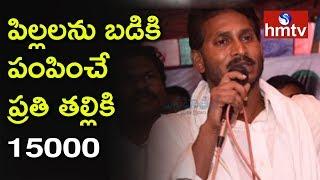 YS Jagan Speech In Praja Sankalpa Padayatra | Ganapavaram  | hmtv