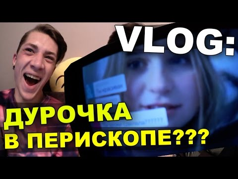 VLOG: Дурочка в перископе??? / Андрей Мартыненко