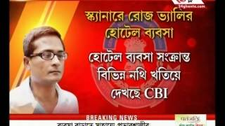 Gautam Kundu's travel and tour, hotel business under CBI's scanner