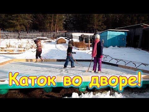 Заливаем во дворе каток. Радость и безопасность. (12.17г.) Семья Бровченко.