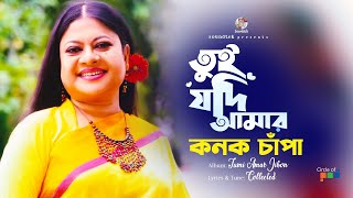 Konok Chapa - Tui Jodi Amar   Tumi Amar Jibon   Soundtek