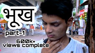 BHOOKH || Don't waste food || A Heart touching story.