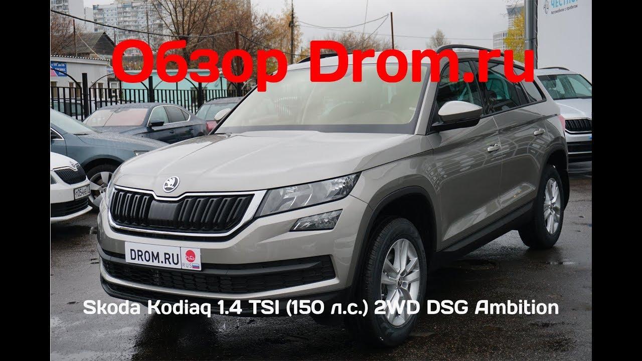 Skoda Kodiaq 2018 1.4 TSI (150 л.с.) 2WD DSG Ambition - видеообзор