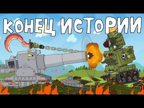 Конец истории Мультик про танки