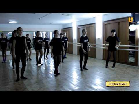 U-News. Танцоры из Стерлитамака поедут на Олимпиаду