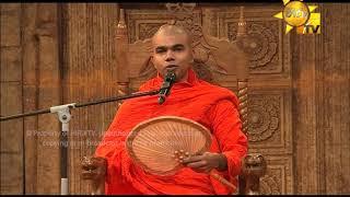 Hiru Dharma Pradeepaya - Kavi Bana |   2020-11-29