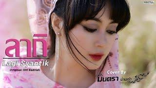 #ลากิ Lagi Syantik   มินตรา น่านเจ้า【Cover Version】