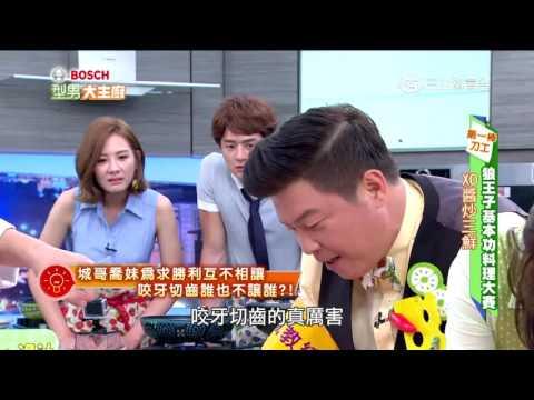 台綜-型男大主廚-20160708 狼王子展現基本功料理大賽!