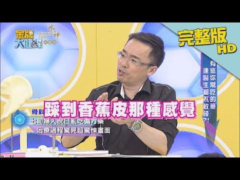 台綜-金牌大健諜-20180821-有些你常吃的藥 連醫生都不敢碰?!