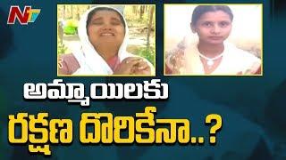 అమ్మాయిల మిస్సింగ్ మిస్టరీస్..! | Girls Missing Mysteries In Nizamabad | NTV
