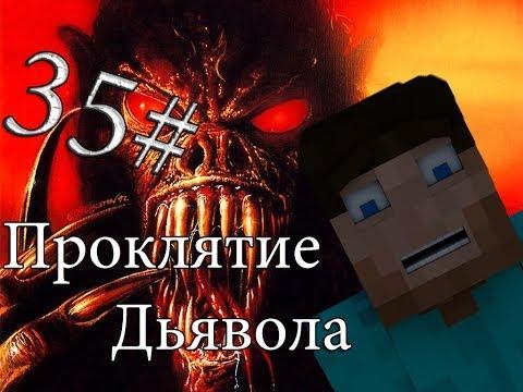 """Minecraft Проклятие Дьявола """"35 серия"""""""