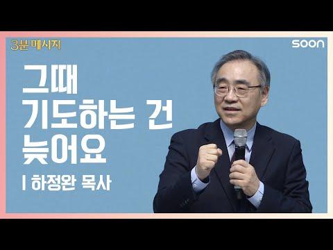 [SOON] 기도의 힘 - 하정완 목사 (The Power of Prayer - Pastor Ha Jeong Wan) @ CGNTV SOON 3분 메시지