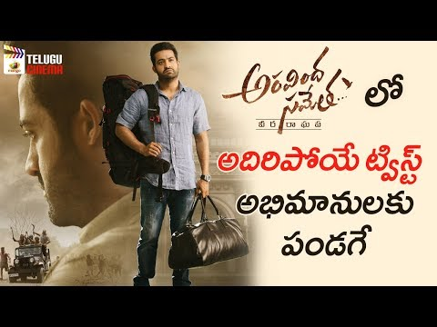 Mind Blowing News for Jr NTR Fans | Aravindha Sametha Movie | Pooja Hegde | Trivikram |Telugu Cinema