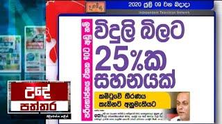 Ude Paththara - (2020-07-09)